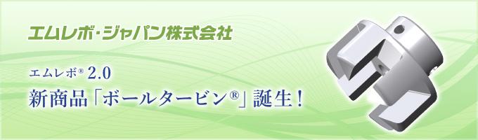 エムレボ・ジャパン株式会社
