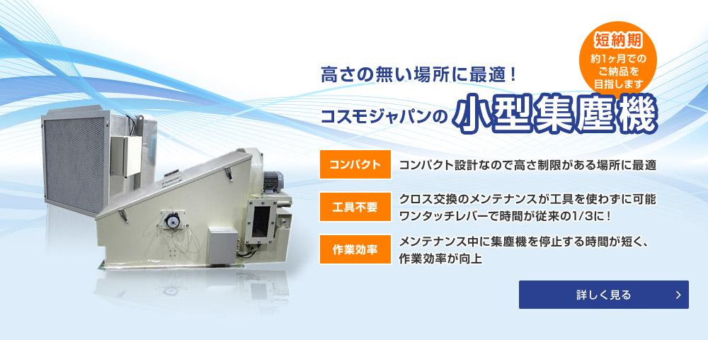 高さの無い場所に最適!コスモジャパンの小型集塵機