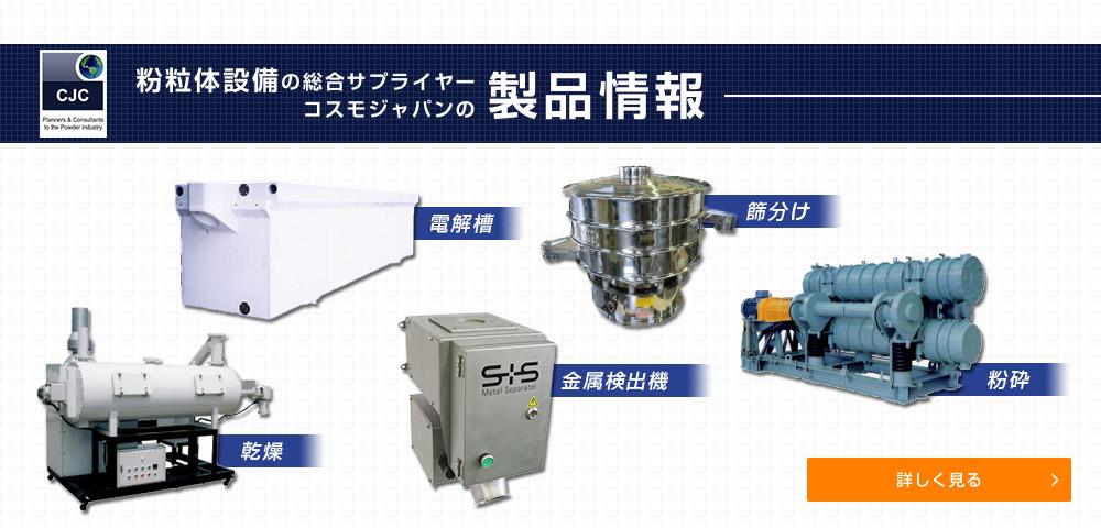 粉粒体設備の総合サプライヤーコスモジャパンの製品情報
